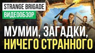 Обзор игры Strange Brigade