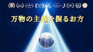 HDドキュメンタリー2018「万物の主権を握るお方」予告編──神の力の証し|日本語