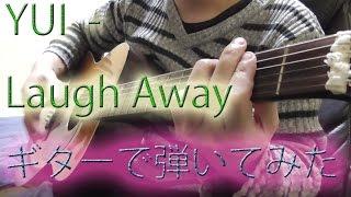 【ふぇんず☆】YUI - Laugh Away Guitar cover ギターで弾いてみた