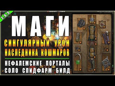 """Diablo 3 : RoS ► Спидфарм Билд Некроманта """"Маги"""" ► ( Обновление 2.6.5 , 17-ый Сезон )"""