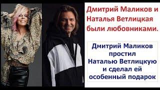 Дмитрий Маликов и Наталья Ветлицкая были любовниками.Дмитрий простил Наталью и сделал  подарок