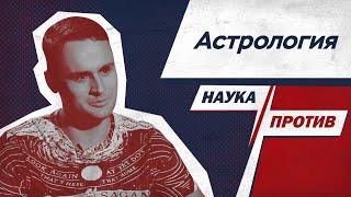 Михаил Лидин против мифов об астрологии // Наука против