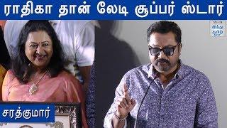 sarathkumar-speech-at-market-raja-mbbs-movie-audio-launch-hindu-tamil-thisai