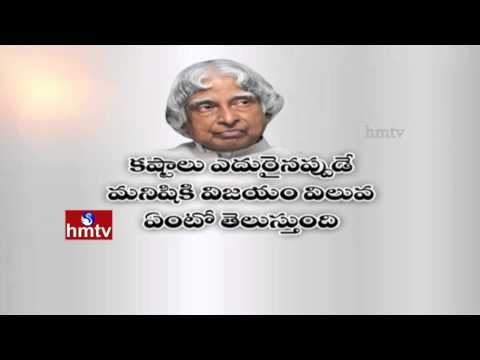 APJ Abdul Kalam Top Memorable Quotes | Quotes by APJ Abdul Kalam | HMTV