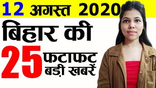 Today Bihar news of Patna,Begusarai,Bhagalpur,Buxar,Gaya,Katihar,Madhubani,STET, HSRP,Rahat Indori.