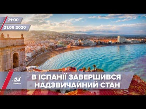 Випуск новин за 21:00: Іспанія відкриває кордони