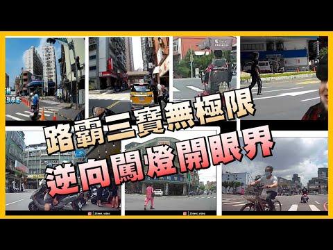 【機車日常】路霸三寶無極限,逆向闖燈開眼界|weiwei Moto Vlog EP.2