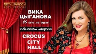 Вика Цыганова  - 20 лет на сцене  (Юбилейный концерт Crocus City Hall)