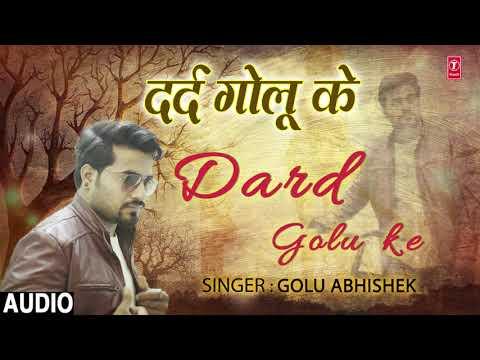DARD GOLU KE | Latest Bhojpuri Lokgeet Audio Song 2017 | Singer - Golu Abhishek | HamaarBhojpuri