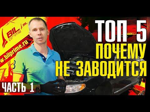 Вольво S40, S60, S80 бензин не заводится! // Что делать? ТОП 5 причин и решение! Сервис Билпрайм