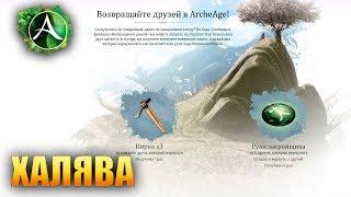 ArcheAge - ПОДАРКИ ДЛЯ ТЕХ КТО ЗАБИЛ ИГРАТЬ!