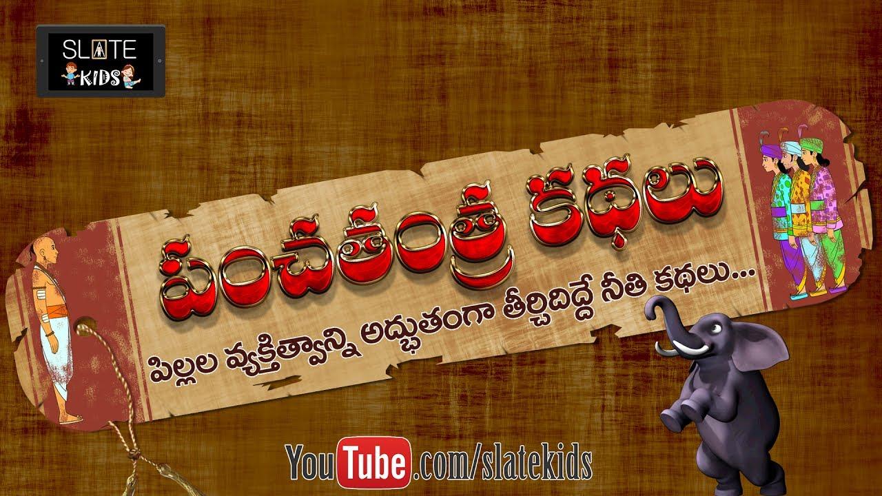Tales of Panchatantra (Stories) in Telugu | విష్ణు శర్మ 'పంచతంత్ర కథలు' -  తెలుగులో | Slate Kids
