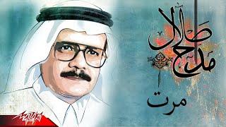 Talal Maddah - Marrat | طلال مداح - مرت