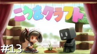 ゆっくり工魔クラフトS4 Part13【minecraft1.8.9】0115【ゆっくり実況】
