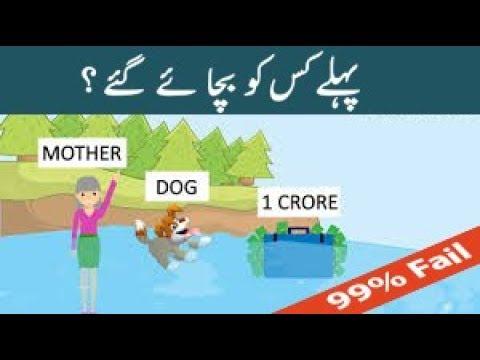 how to check IQ level in Urdu | how to check brain age in Urdu |Urdu  paheliyan #IQTest #TechnicalNH