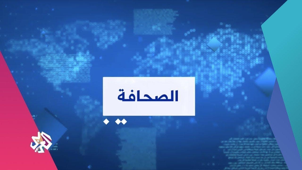 صورة فيديو : عناوين الصحف العربية والدولية | 28-11-2020 | أخبار العربي