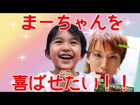 まーちゃんを喜ばせたいので「はじめしゃちょー」の写真集をプレゼントしてみました!himawari-CH