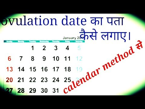 How to know ovulation date || ovulation calendar method