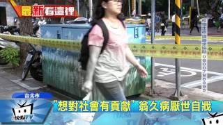 20170510中天新聞 博愛特區驚傳槍響 7旬翁頭部遭貫穿