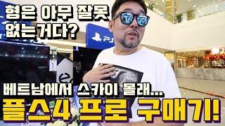 베트남에서 플스4 프로를 사려는데... 가격이 왤케 비싸?