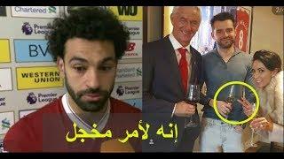 كيف تعرض صلاح للاحراج من وكيل أعماله بعد ظهوره بموقف غير لائق بعد الفوز على تشيلسي
