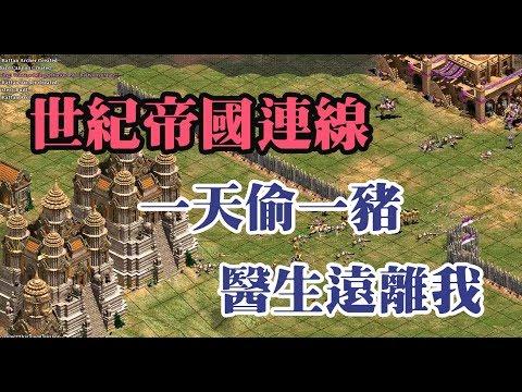 Cheap世紀帝國-10點 中國打少年2v2