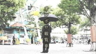 路地裏ナキムシ楽団 第七泣き「オンボロ観覧車」