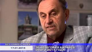 17 01 2015 БЕЗ КОММЕНТАРИЕВ 35 БЕРЕГОВАЯ БАТАРЕЯ