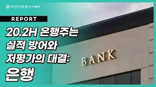 은행 - 박진형 연구원
