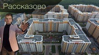 видео Новостройки в Рассказовке от 4.36 млн руб за квартиру от застройщика