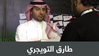 طارق التويجري : المنافسة على جميع المسابقات يشكل ضغط كبير ولدينا أولويات #الهلال_الوحده #دوري_بلس