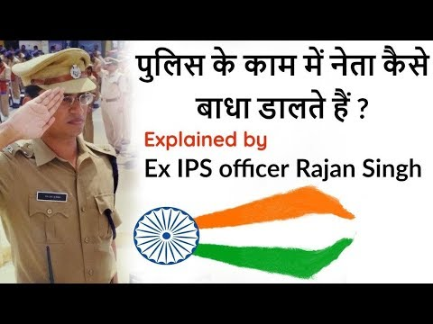 How Do Politicians Control The Police? Learn From Ex-IPS Officer Rajan Singh