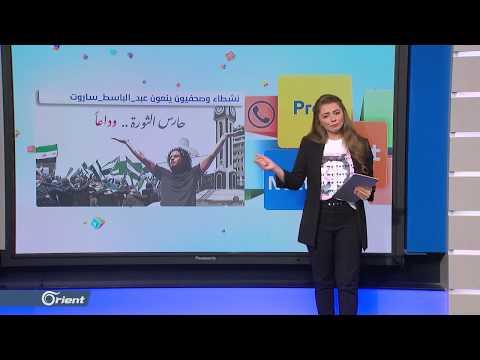 هكذا نعى الفنانون السوريون عبد الباسط الساروت #حارس_الثورة - FOLLOW UP  - 21:53-2019 / 6 / 9