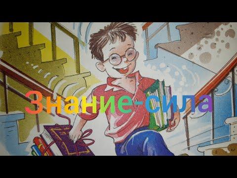 Краткий пересказ рассказа Знание-сила. Смешные рассказы про школу. Аудиосказка.