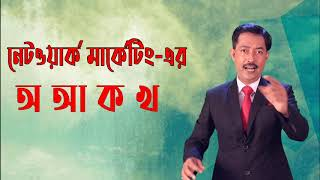 """NETWORK MARKETING এর অ আ ক খ"" ONLINE COURSE  