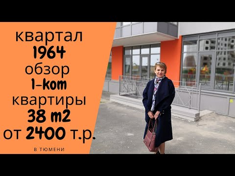 ЖК КВАРТАЛ 1964 НОВО ПАТРУШЕВО ТЮМЕНЬ Обзор 1 ком квартиры 38 м2 от 2400 т р  ТДСК Тюмень
