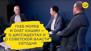 Глеб Морев иОлег Кашин— одиссидентах иосоветской власти сегодня