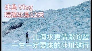 #冰島 #Vlog #Iceland|這畫面太美我不敢看|斯卡夫塔山冰原 5.5小時冰川健行|12天開車自駕環遊冰島 Day 4