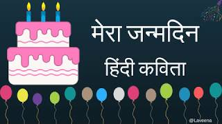 Mera janamdin - Hindi Rhymes For Children 2019 | Happy Birthday Poem