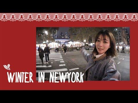 겨울뉴욕, 우리 뉴욕으로 스케이트타러 갈래요? Let's go skating to NYC