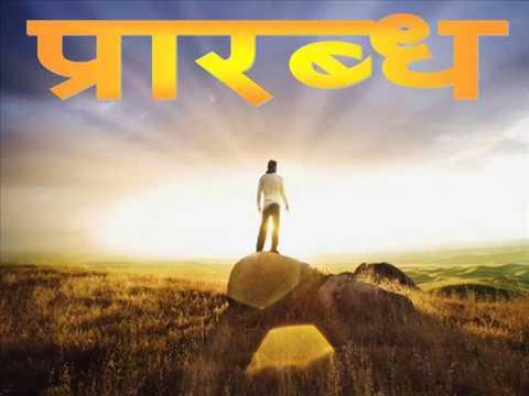 प्रारब्ध-कर्म-Destiny- SI-8 by Shri Manish Dev ji ...