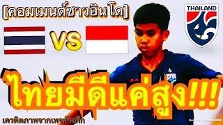 เลี่ยงเจอเหงียน?!? คอมเมนต์ชาวอินโด หลังต้องพบกับทีมชาติไทยในรอบรอง ฟุตบอล U15 ชิงแชมป์อาเซี่ยน