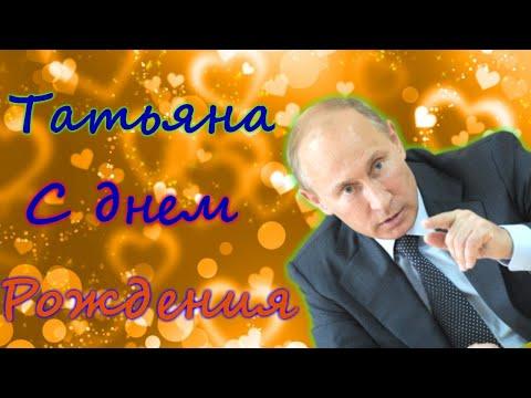 Путин поздравляет с днем рождения Татьяну