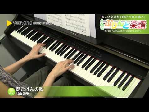 朝ごはんの歌 手嶌葵
