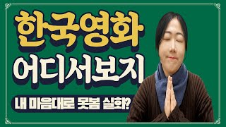 농인/청각장애인이 서울에서 한국영화 볼 수 있는 곳 단…