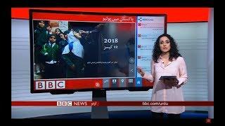 بی بی سی اردو سیربین23اپریل2019