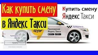 как купить смену в Яндекс Такси: что это такое, стоимость, отзывы, как настроить