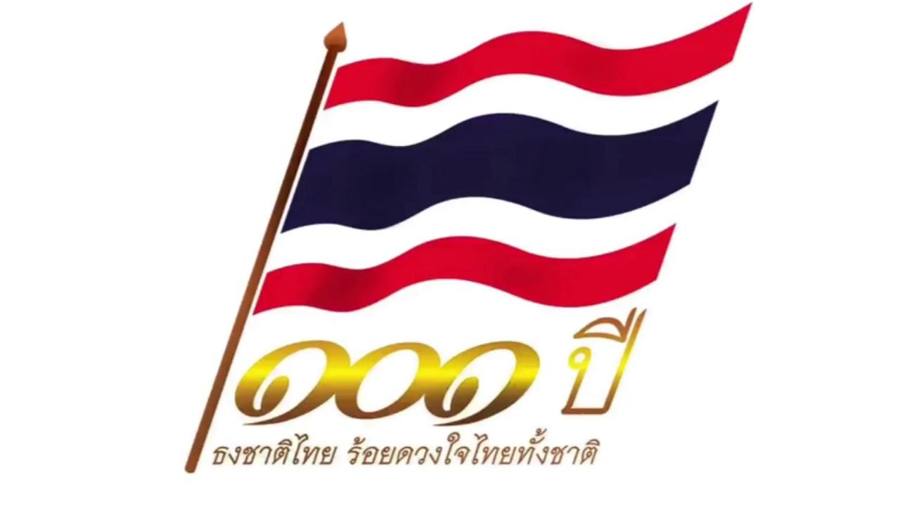 เพลง ธงชาติ | หลง ลงลาย feat.เรือตรีสันติ ลุนเผ่ - YouTube