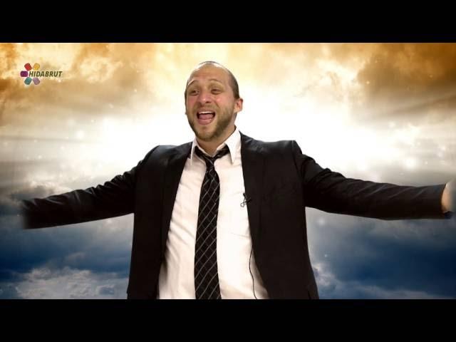 Shavuot: Loving G-d - Rabbi Gavriel Friedman