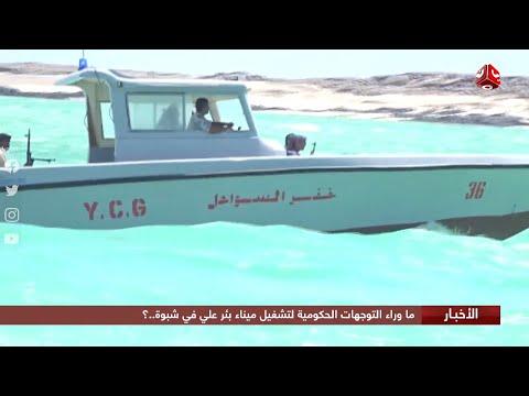 ماوراء التوجهات الحكومية لتشغيل ميناء بئر علي في شبوة